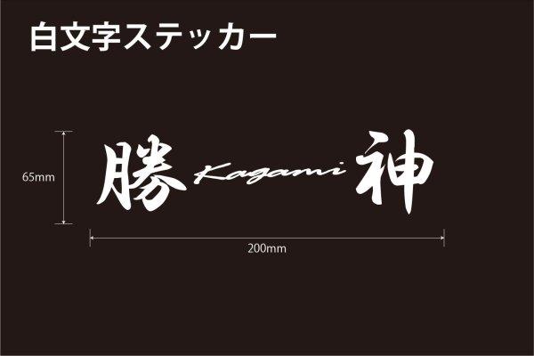 画像1: kagamiステッカー 白 小 (1)
