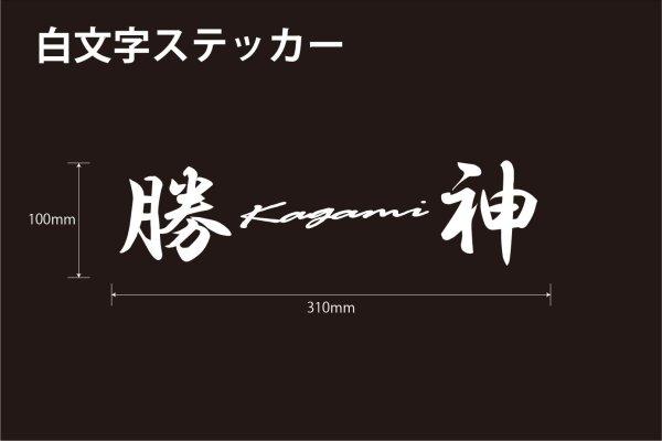 画像1: kagamiステッカー 白 大 (1)