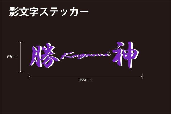 画像1: kagamiステッカー 影文字 小 (1)